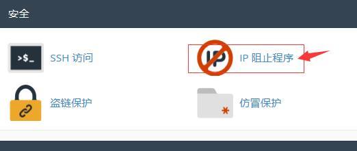 BlueHost主机设置IP拒绝访问
