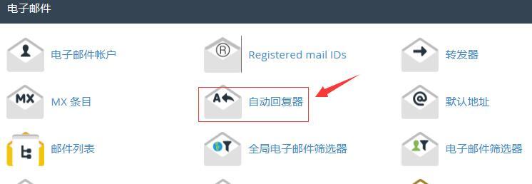 BlueHost主机邮件自动回复设置