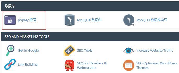 BlueHost主机中进行MySQL数据库