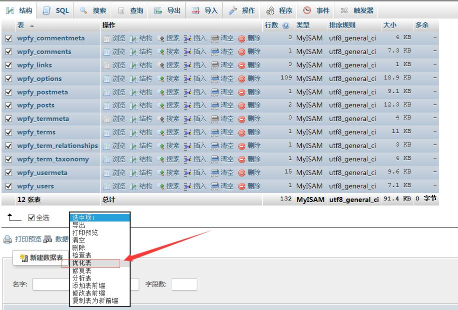 BlueHost主机优化MySQL数据库选择
