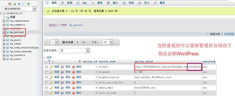 bluehost主机迁移网站目录数据库信息的修改方法