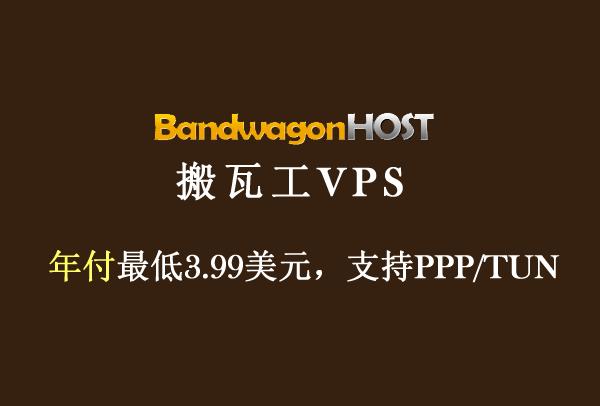 搬瓦工VPS - 年付$3.99 64M内存 1.5G SSD硬盘 月100G流量 1独立IP 洛杉矶等4机房