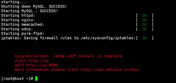 WDCP面板安装完毕