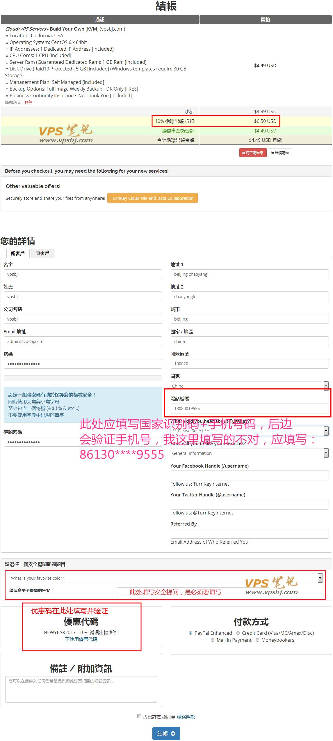 turnkeyinternet注册信息填写