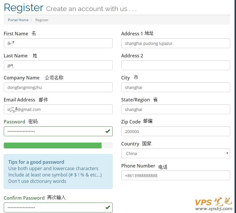virmach注册信息填写示范