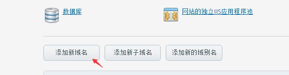 Windows主机添加新域名