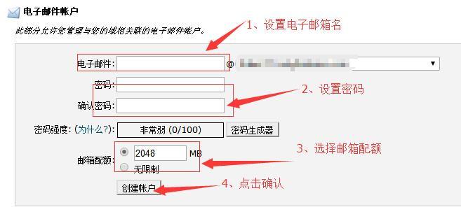 BlueHost主机电子邮箱账户密码设置