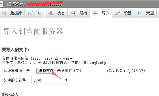 Windows主机导入数据库