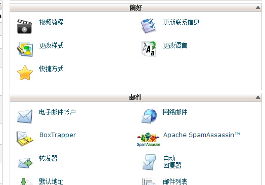 cPanel面板中文界面