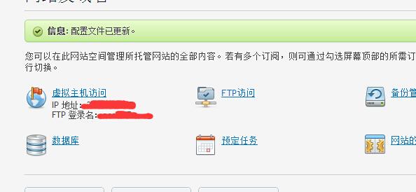 Plesk面板中文界面
