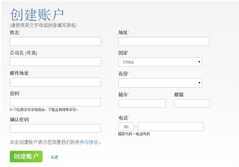 填写正确注册信息
