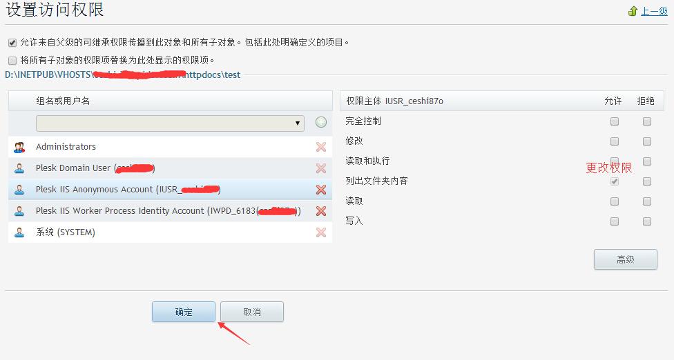 填写FTP账户信息