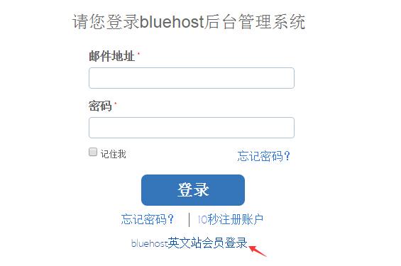 BlueHost美国官网网址访问