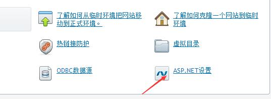 ASP.NET设置