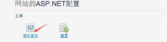 网站的ASP.NET配置
