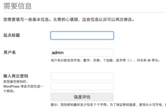 创建用户名和密码