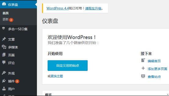 WordPress后台仪表盘