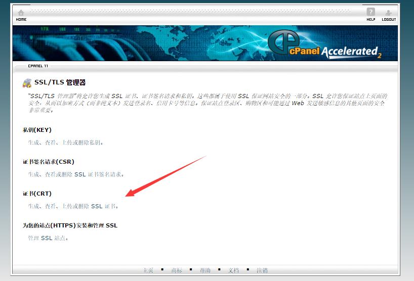 BlueHost cPanel面板安装SSL证书教程 第15张