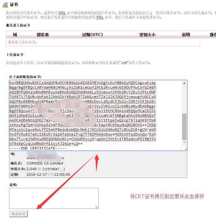 BlueHost cPanel面板安装SSL证书教程 第16张
