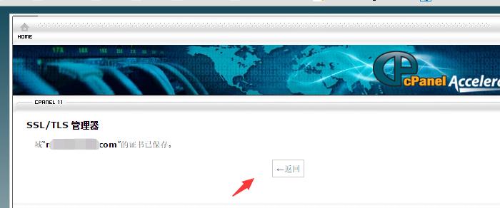 BlueHost cPanel面板安装SSL证书教程 第17张