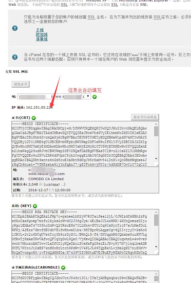 BlueHost cPanel面板安装SSL证书教程 第19张