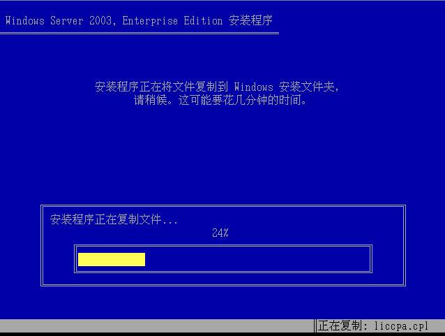 iso-win2003-12