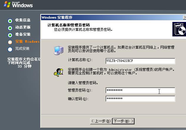 iso-win2003-16