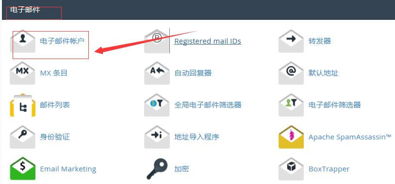 BlueHost主机的email账户