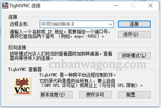 登录VNC远程桌面