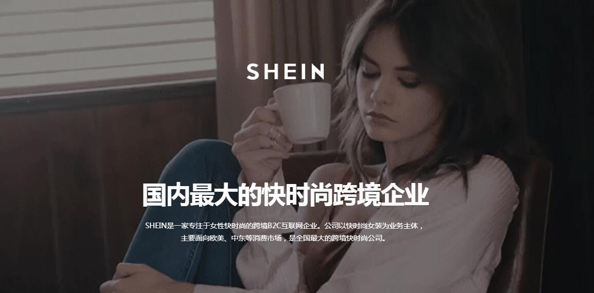 Shein真的要成为中国跨境时尚服饰的老大了