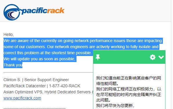 PacificRack客服