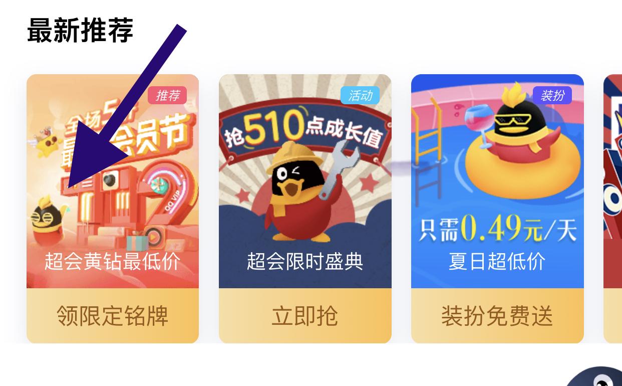 限时2天:QQ超级会员VIP 半价优惠-VPS排行榜