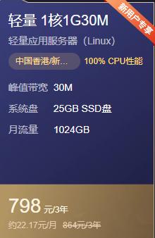 腾讯云双11:腾讯云轻量(香港/新加坡)Linux机型 ¥798元/3年 30M带宽-VPS排行榜