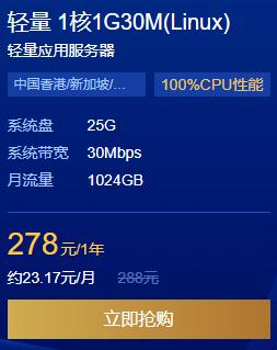 腾讯云轻量(香港/新加坡)1核1G30M(Linux) ¥278元/1年-VPS排行榜